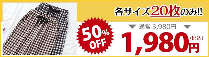 【ゲリラセール対象商品】リボン飾りが可愛い、ギンガムチェック柄パンツ★
