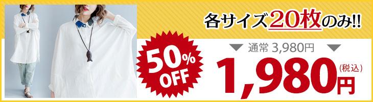 【ゲリラセール対象商品】襟デザインのシンプルシャツ☆ゆったり着られる《ミニョンイージーライフ》★