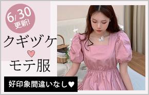 クギヅケモテ服特集
