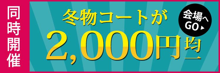 冬物コート2000円均一セール