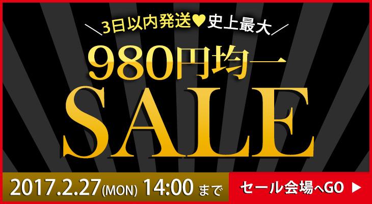 980円均一セール!
