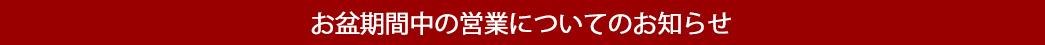 【お盆期間中の営業について】