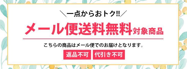 1枚からおトク☆メール便送料無料!