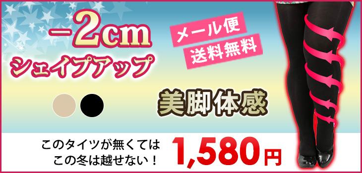 -2cm超伸縮シェイプアップタイツ☆メール便送料無料!!★