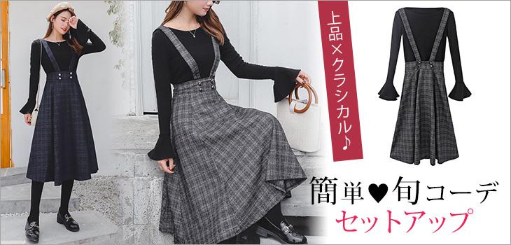 上品クラシカル☆フレア袖トップス×チェック柄サロペットスカート★