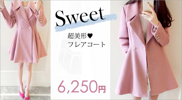 超美形ライン☆SweetなAライン☆ベビーピンクの甘めコート★