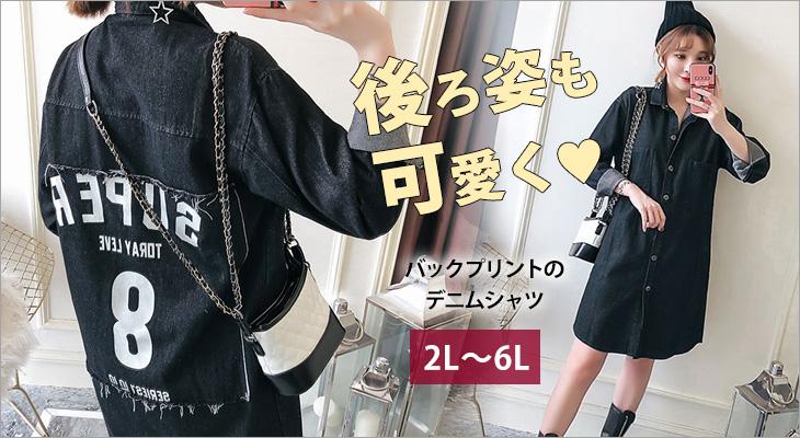 バックプリントでインパクト!カジュアルデニムシャツ★