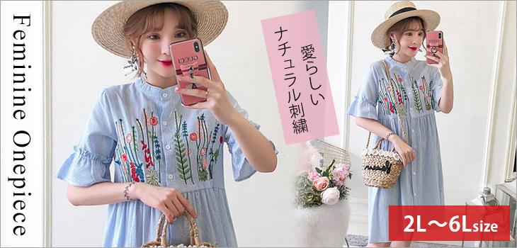 胸元のお花刺繍が可愛すぎ☆ふんわりワンピース★