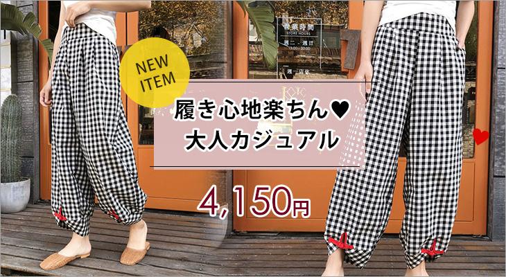 ちょっぴりチャイナな裾のギンガムチェックパンツ★