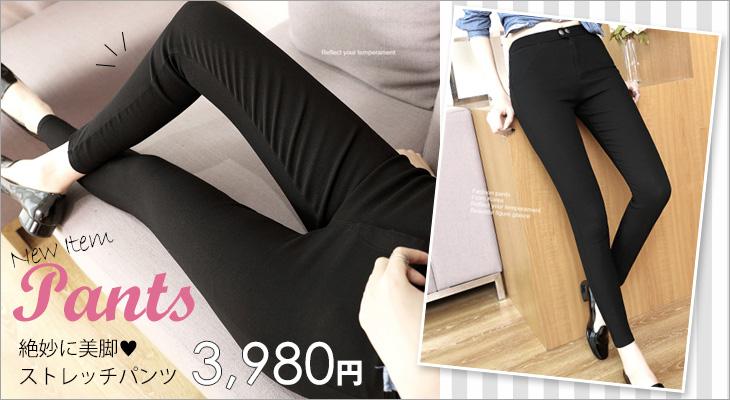 抜群ストレッチ☆シンプルでオールシーズン使える美脚ロングパンツ★