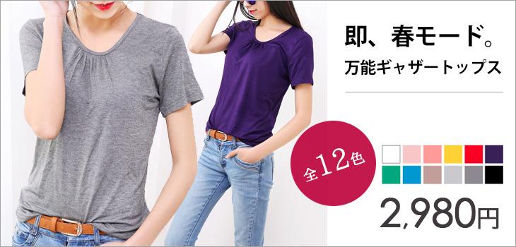 全12カラー☆首元のギャザーが女性らしい、半袖トップス★