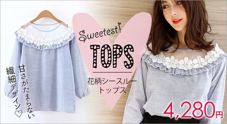 繊細デザインで可愛さキープ!花柄&シースルーの長袖トップス★