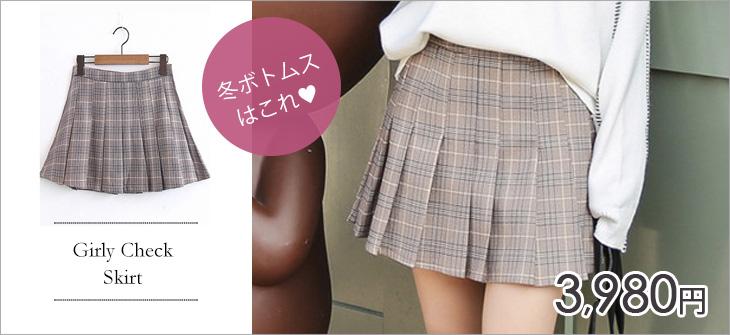女の子らしいスタイルに♪チェック柄のプリーツスカート★