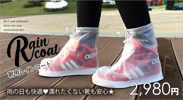 濡れたくない靴も安心☆滑り止め付の靴用レインコート★
