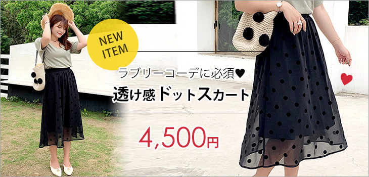 ラブリーな雰囲気に♪透け感ドットスカート★