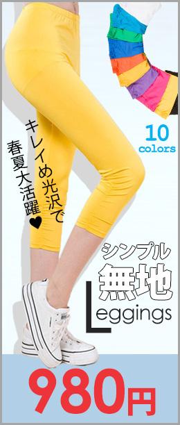 10カラーから選べる♪シンプル無地レギンス★