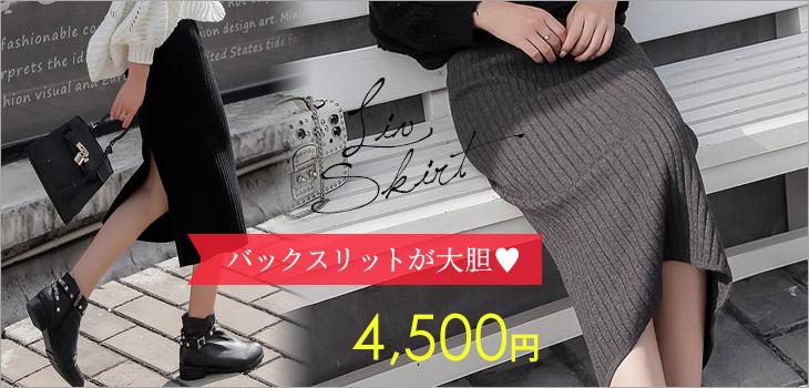 大胆なバックスリットがSEXY☆リブスカート★