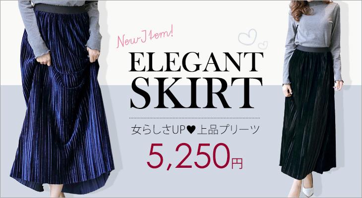 女らしさUP!らくちんエレガント☆ウエストゴムのロングプリーツスカート★