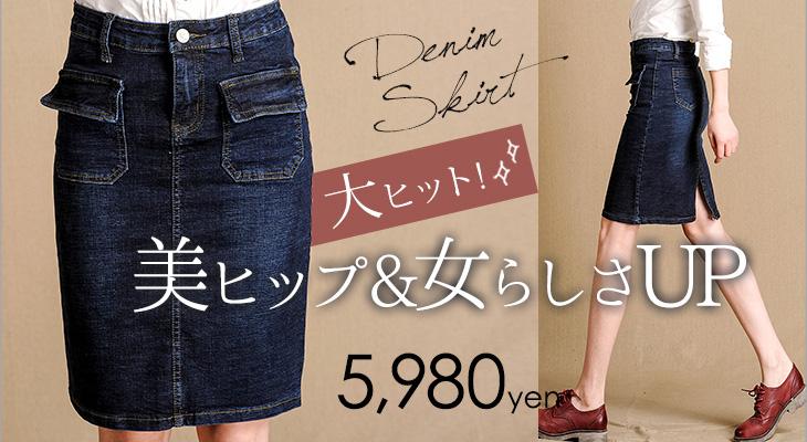 サイドポケット&裾スリット入でいい女度UP☆美ヒップ効果のデニムスカート★