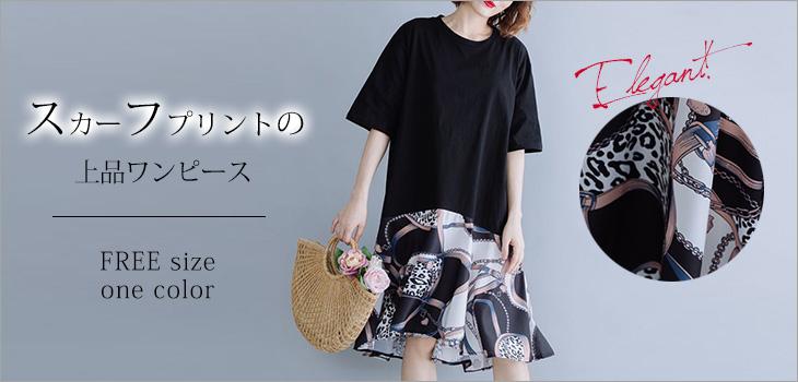 裾プリントの上品ワンピ☆ゆったり着られる《ミニョンイージーライフ》★