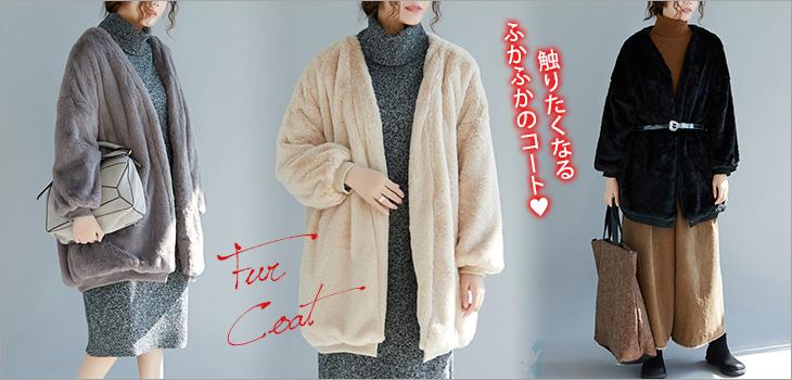 ふかふか可愛いファーコート☆ゆったり着られる《ミニョンイージーライフ》★