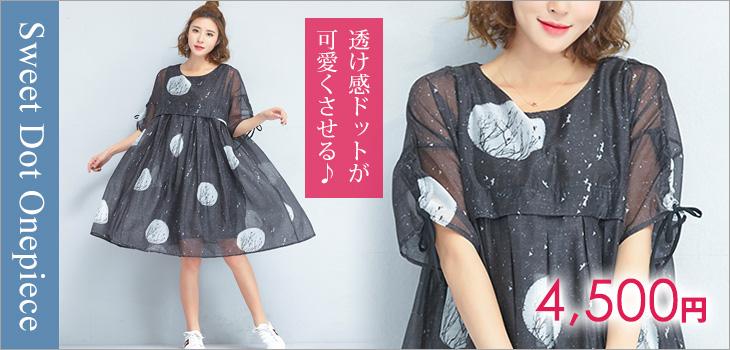 透け感ドットのフレアワンピース☆ゆったり着られる《ミニョンイージーライフ》★
