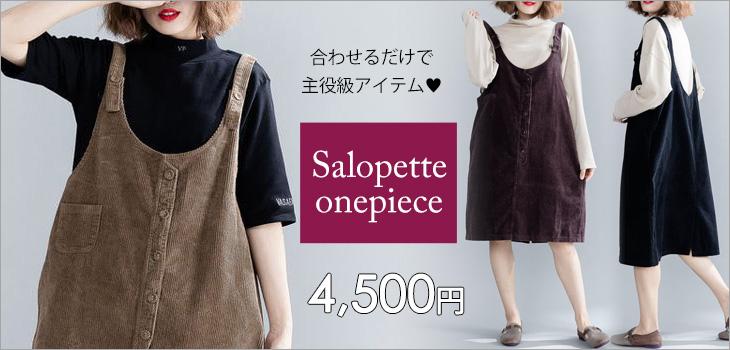 コーデュロイが可愛いサロペットワンピ☆ゆったり着られる《ミニョンイージーライフ》★