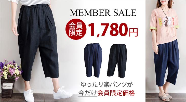 【今だけ会員限定価格】ゆとりのあるらくちんパンツ☆ゆったり着られる《ミニョンイージーライフ》★