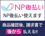 NP後払いバナー