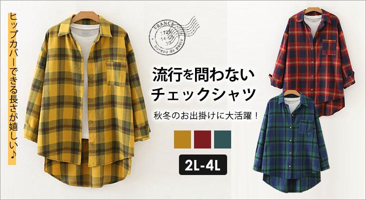 流行問わないチェック柄☆カジュアルな長袖シャツ★