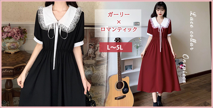 フェミニンなレース襟が印象的♪半袖ロングワンピース★