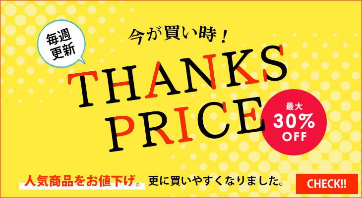 【毎週更新】 THANKS PRICE