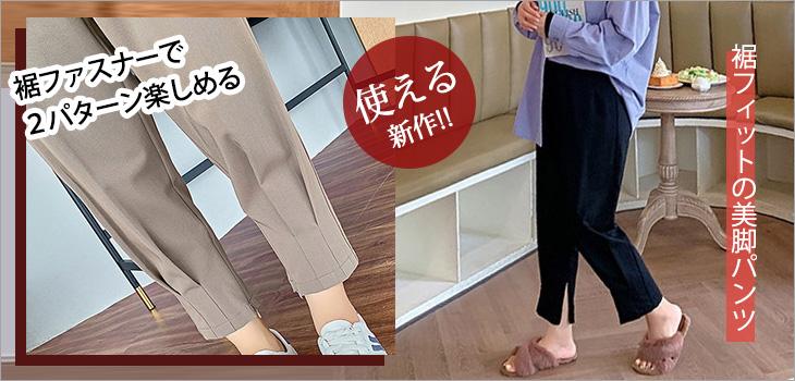裾のタックデザインがオシャレ!デザインロングパンツ★