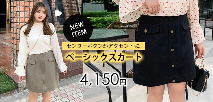 ボタン飾りで縦長効果。万能台形スカート★