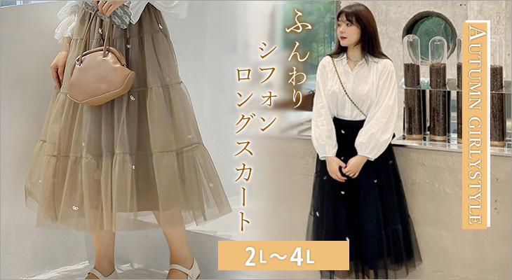 シフォンの柔らかな雰囲気が可愛いスカート★
