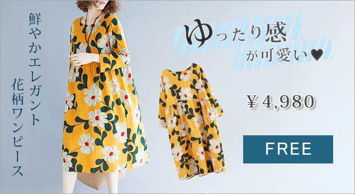エレガント花柄ワンピース☆ゆったり着られる《ミニョンイージーライフ》★